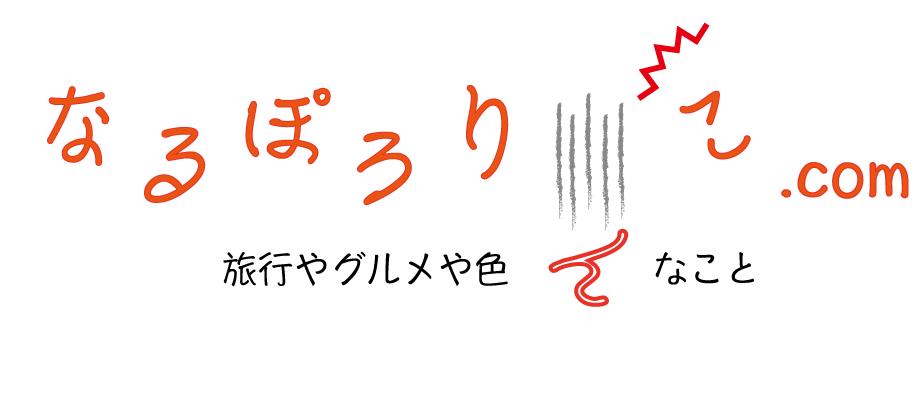 なるぽろりんこ.com